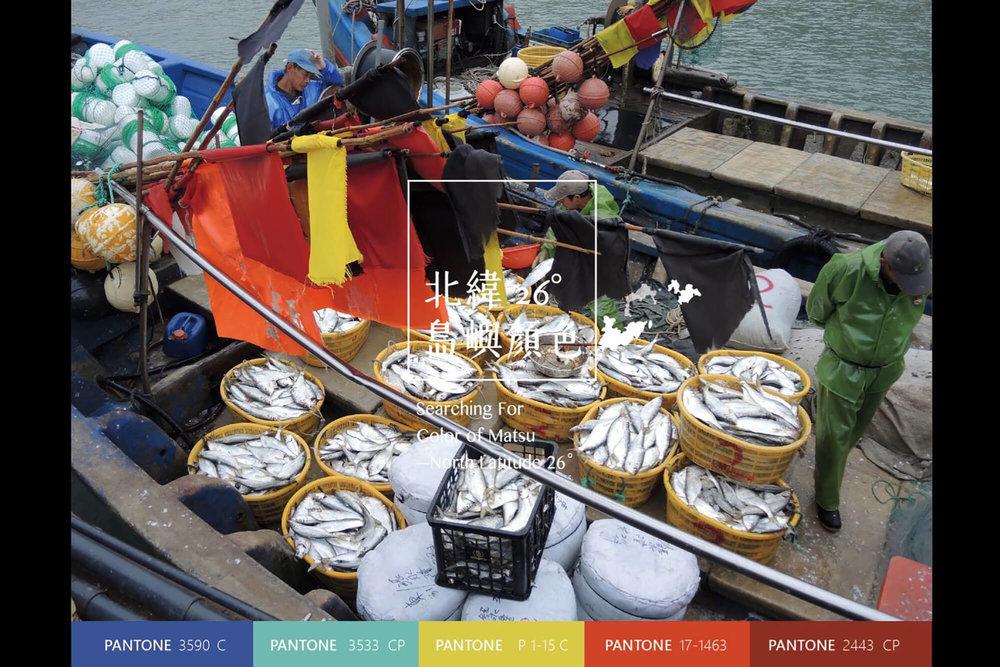 位于东引乡中柱港的渔船,主题为洄流。