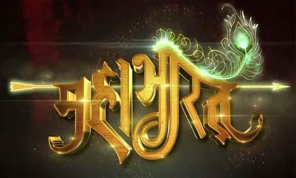 Mahabharat - Recording