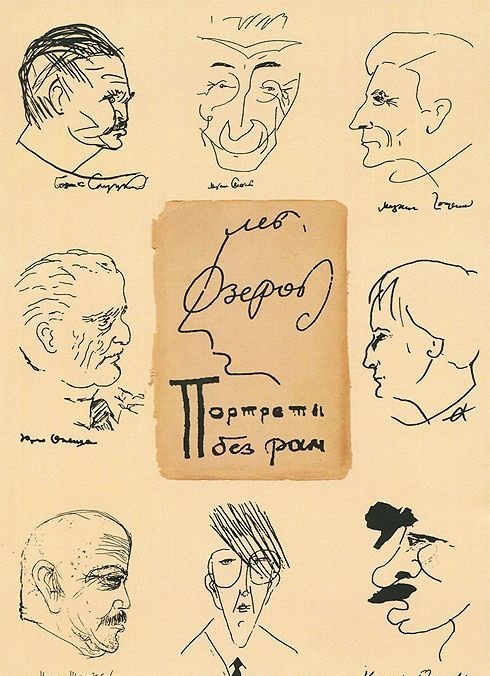 Figure 1. Ozerov's combination signature/self-portrait. From the cover of the Russian edition of Portraits without Frames:  https://www.ozon.ru/context/detail/id/28162789/ .