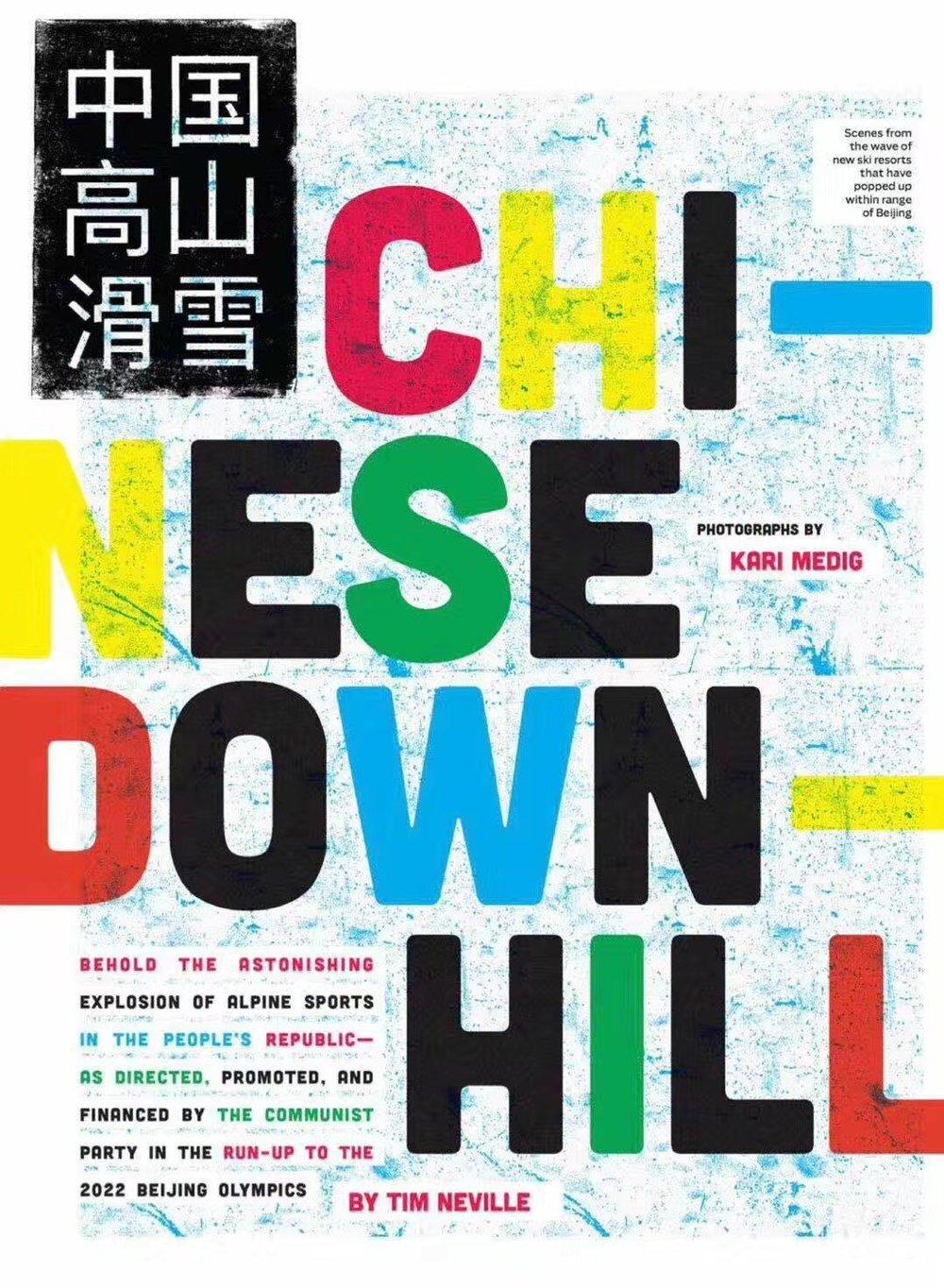 chinese-downhill-outdoor-magazine.jpg