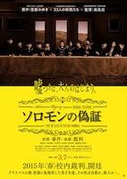 solomons-perjury-poster