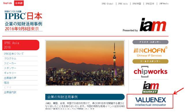 ipbc-japan-2016-1small.jpg