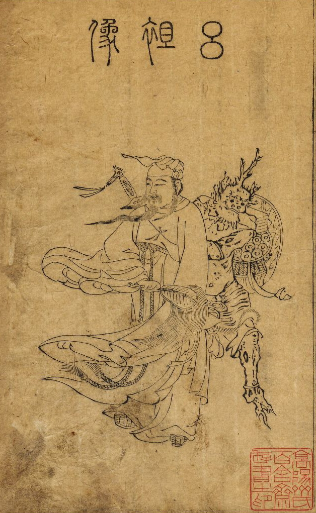 Lü Chunyang zushi quanzhuan  (Complete Biography of the Patriarch Lü Chunyang) 1662, Harvard-Yenching Library
