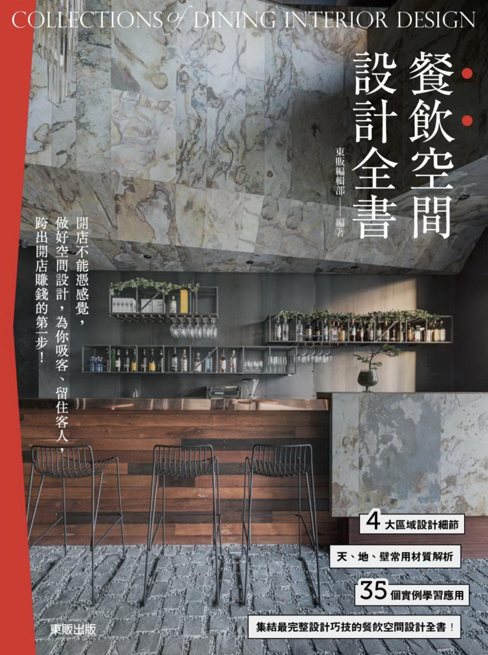 餐飲空間設計全書