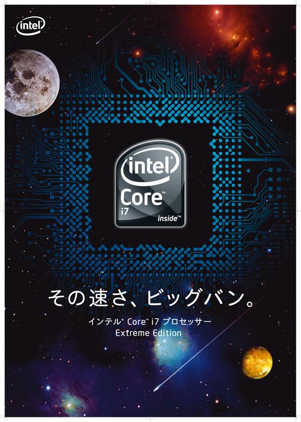corei7_poster_x.jpg