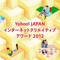 Yahoo! JAPAN Internet Creative Award 2012