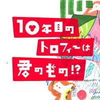 Yahoo! JAPAN Internet Creative Award 2015