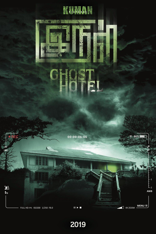 GhostHotel-teaser.jpg