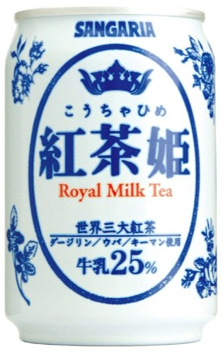 Royal Milk Tea - I could drink this perfect milk tea every day of my life. The can is actually quite design savvy, resembling toile porcelain, with it's smooth blue and white can. This drink is a delicious balance of black tea, light creamy milk and just a touch of sugar.