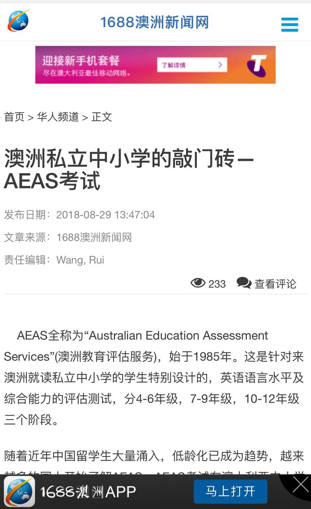 1688 Australian News  - JPI Education, 悉尼AEAS备考集训 (AEAS Preparation Course, Sydney) 29th August 2018, Website.
