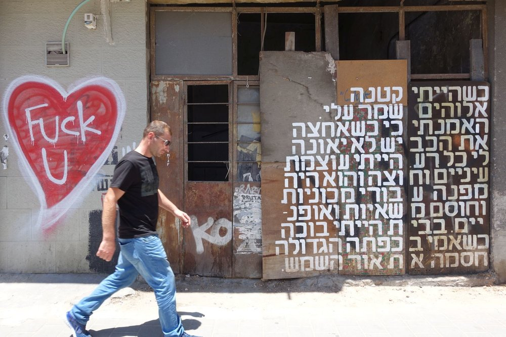 Tel-Aviv street art   Fuck U   Poem in Hebrew   Israel   ©sandrine cohen