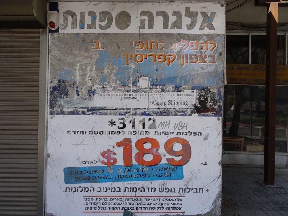 Haifa | Cruise advertising | photo sandrine cohen
