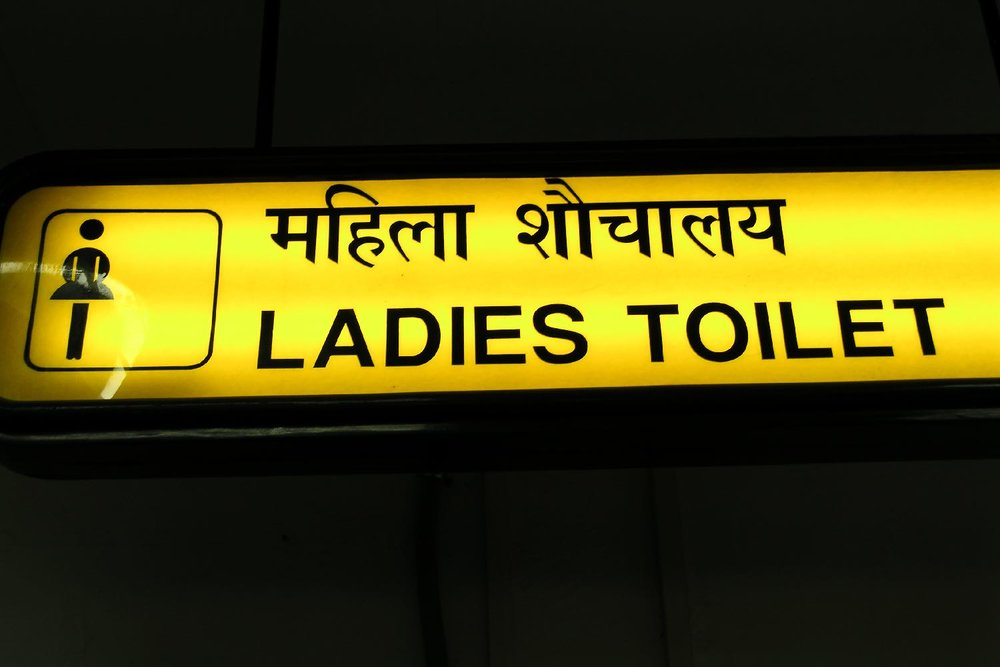 Ladies Toilet | New Delhi airport 2005 | India | photo sandrine cohen