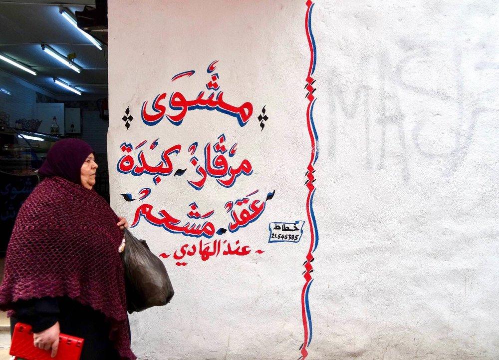 Tunis | Tunisia | Tunisienne sac rouge | ©sandrine cohen