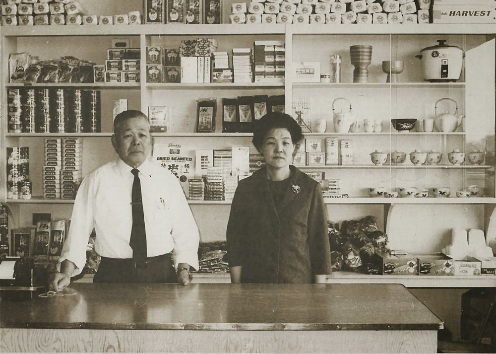 Ryutaro and Nobuko Nakagama, 1958. Courtesy of Ken Nakagama.