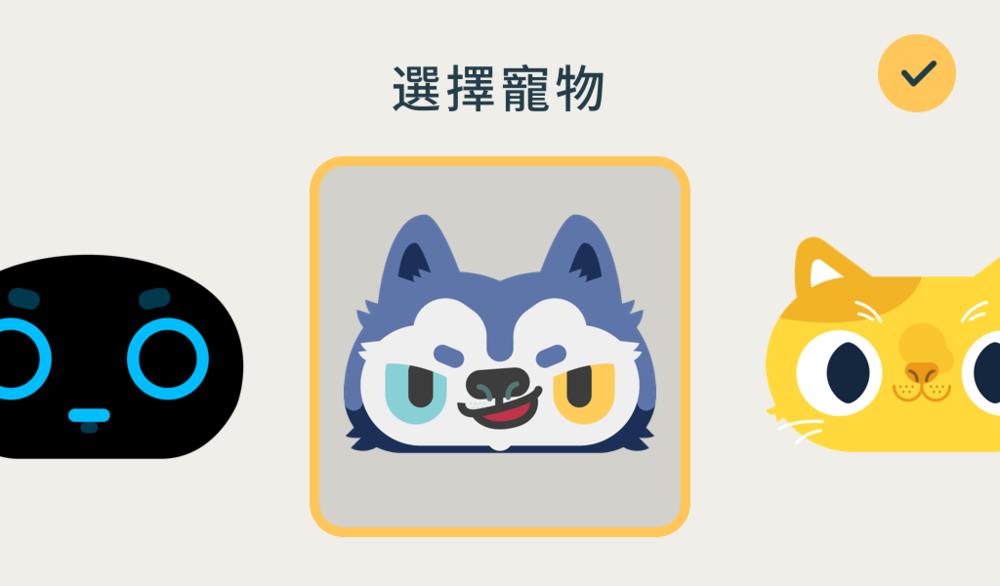 R01選擇寵物_2.png