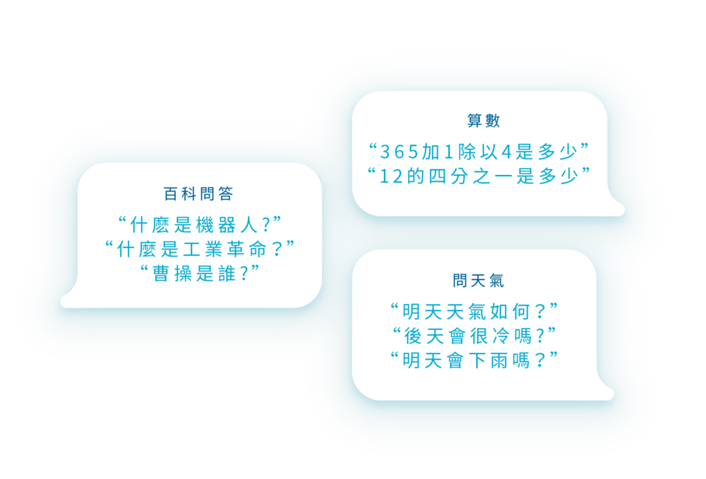 Kebbi_TW_語音指令圖示-09.png