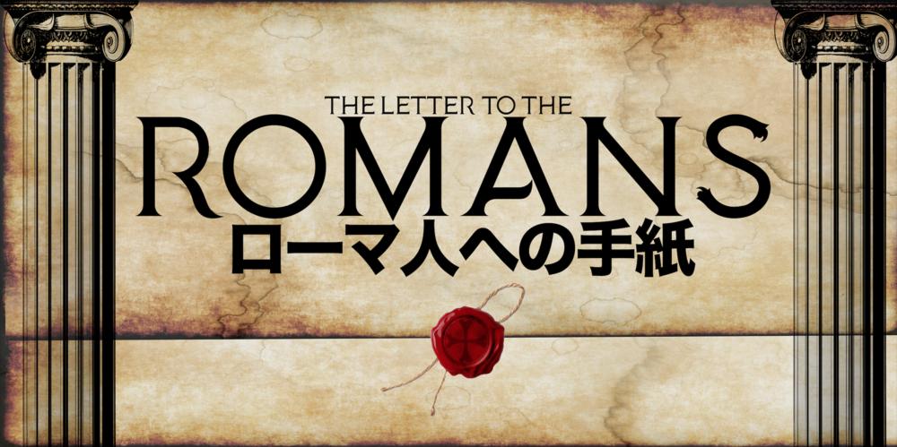 Romans Screenshot.png