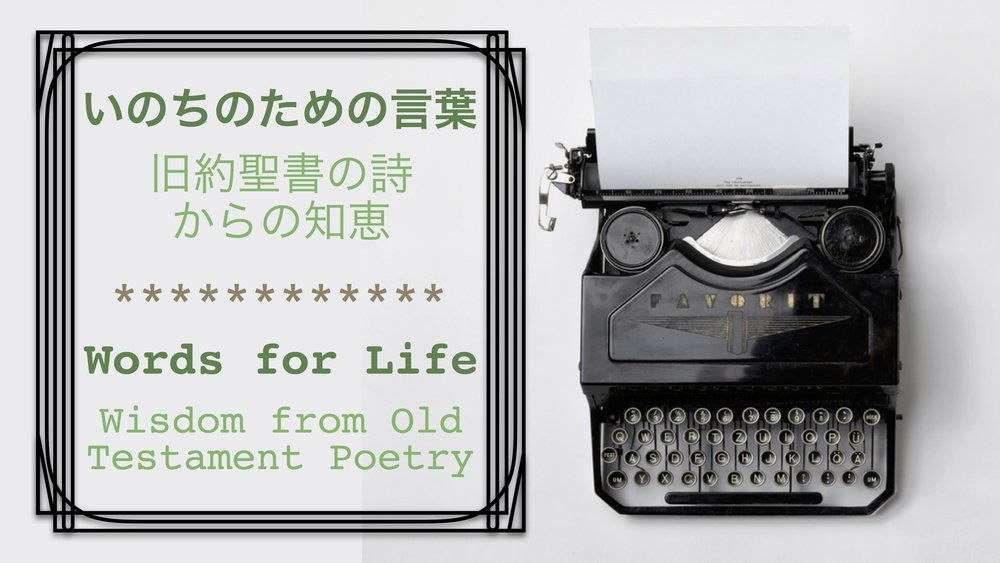 OT Sermon Series Slide Size jpeg.jpg