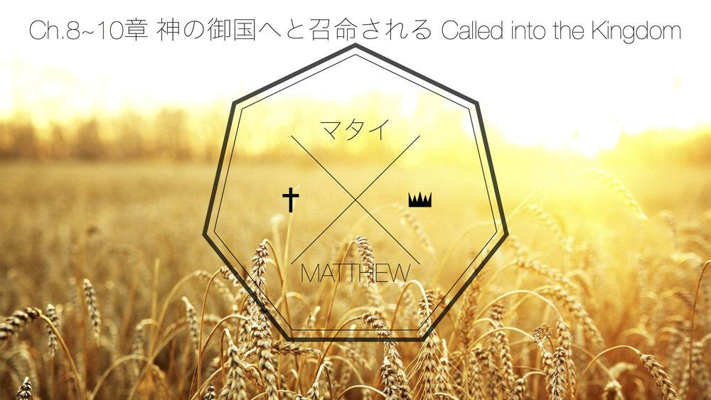 Matthew Logo ch8-10 JPEG.jpg