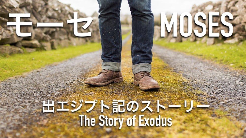 Moses Series Logo Slide Size JPEG.jpg
