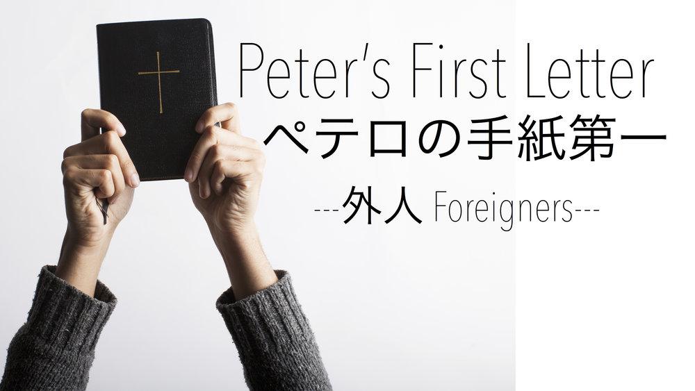 Peter's First Letter Slide Size new 2 JPEG.jpg