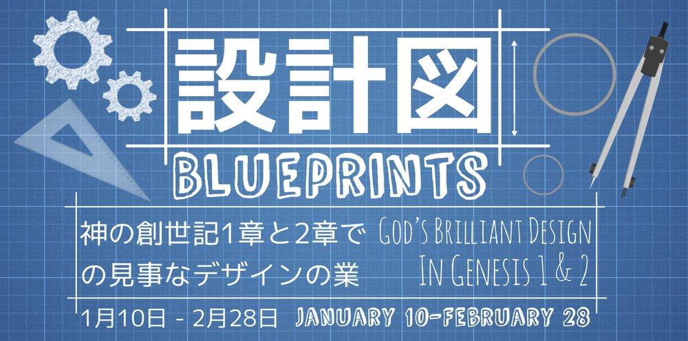blueprint logo banner size JPEG.jpg