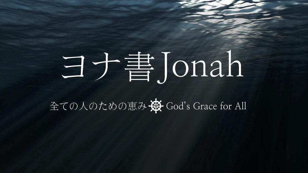 Jonah BG slide.jpg
