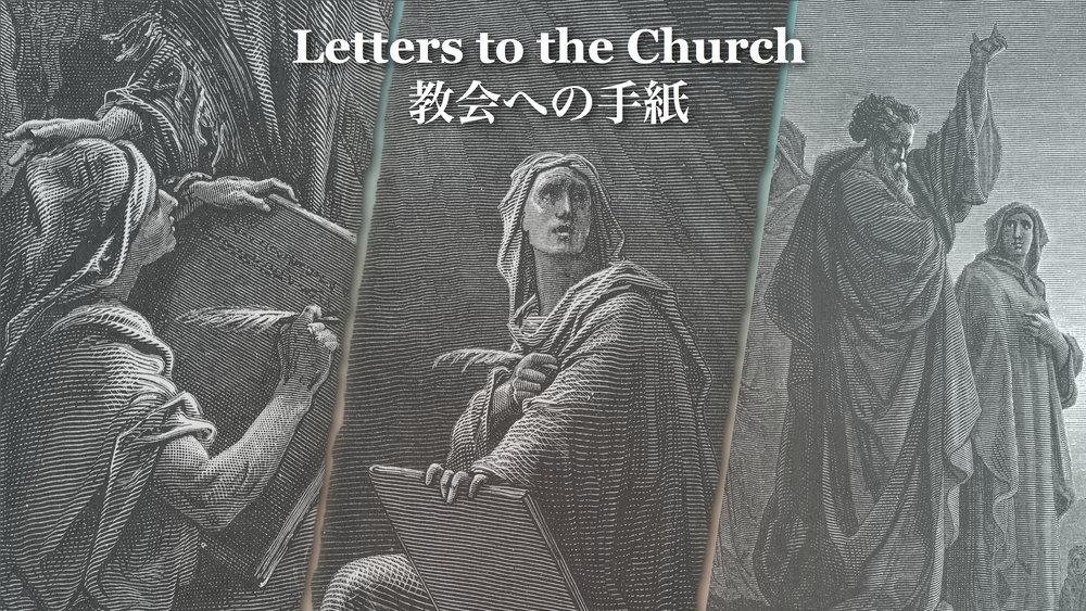 Bible Letters Slide 2.jpg