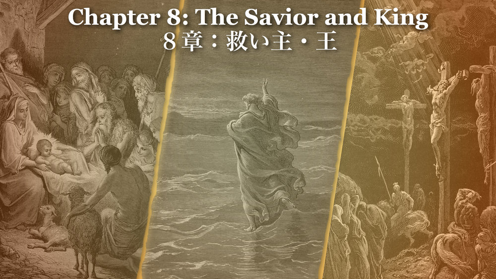 Bible Chapter 8 slide.jpg