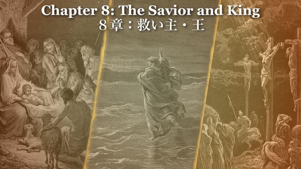 Bible Chapter 8 slide.jpg