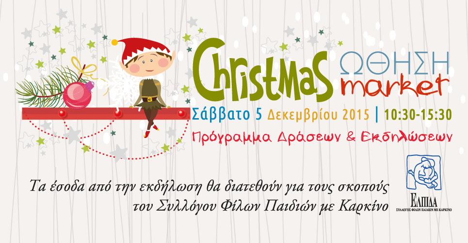 othisi christmas market