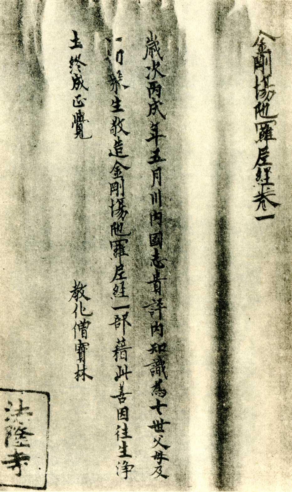 Kongô Jyodara Nikyô  Epoque Asuka (en 686 après J.-C.)