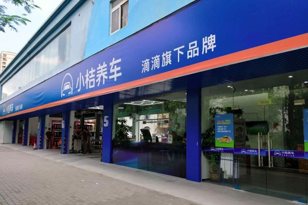 A Xiaoju Auto Solutions center combines online and offline auto purchasing, leasing and after-market services.