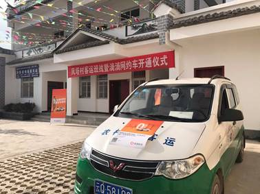 DiDi Village Access Project put on-demand shuttles in Fengta Village, Yunnan Province