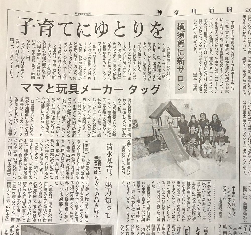 神奈川新聞.jpg