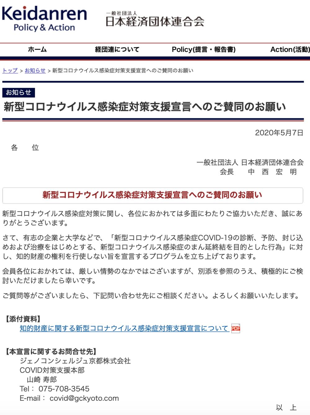 トヨタ や ホンダ など 日本 企業 が 知 的 財産 権 を 開放 する 宣言 新型 コロナ ウイルス 治療