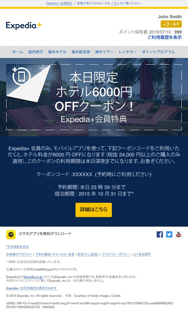 Globally Scalable Email (Japanese Ver)