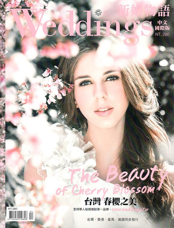《新娘物語》雜誌