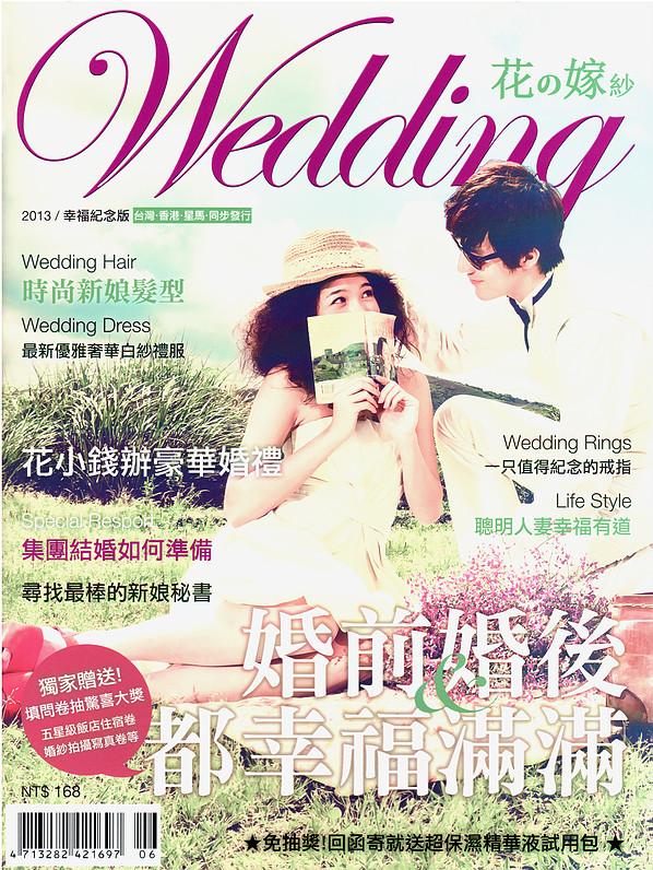 《花の嫁紗》雜誌