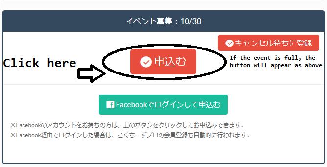 Smash Event & Tournament Website registration explanation for Kokuchpro.png