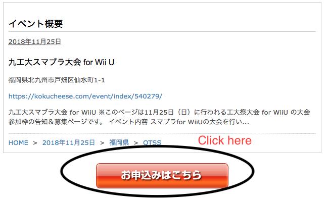Kyushu Smash 4 tournament registration picture.png