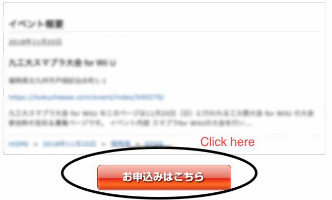 Kyoto Smash 4 tournament registration picture.png