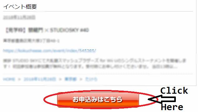 Smash 4 Tournament In Tokyo by TeamSmashDragon Registration Page.png