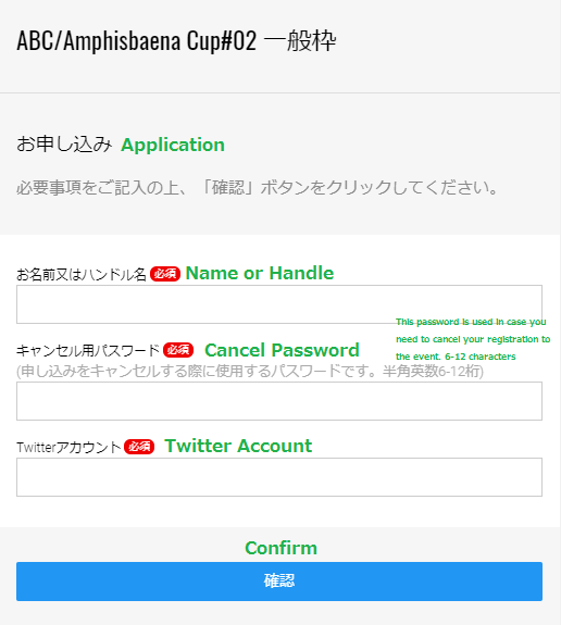 Nagoya Smash Ultimate tournament application page.png