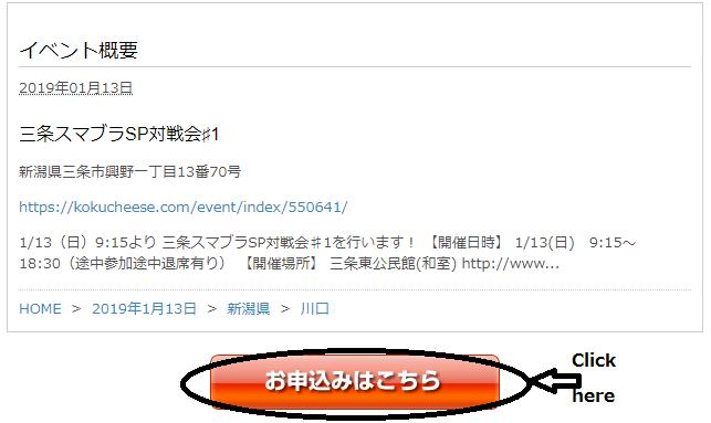 Niigata Smash Ultimate registration button.png