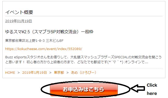 Tokyo Smash Ultimate event registration button Ueno.png