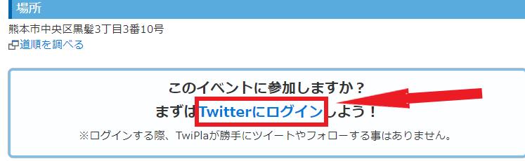 """Smash Ultimate Tournament in Kumamoto Registration Page Image with Translation"
