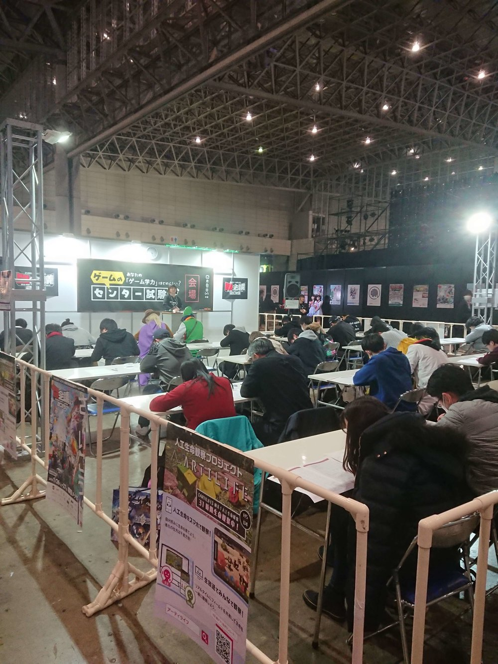 Test Taking Attraction at Tokaigi 2019