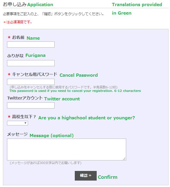 Smash Ultimate Tournament in Hirosaki Registration Page.png